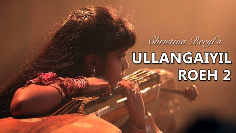 Ullankaiyil By Christina Beryl Edward (8 yrs) | Album : ROEH Vol 2( Tamil Christian Song )