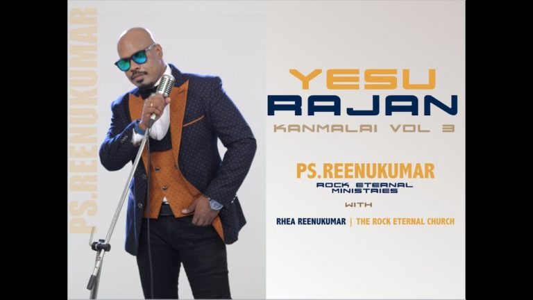 Yesu Rajan Jeevikirar ( Jesus Lives ) | Kanmalai Vol 3 | Ps.Reenukumar