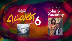 Ummai Parkiraen | Belan 6 | John & Vasanthy | Tamil Christian Song | Lyric Video