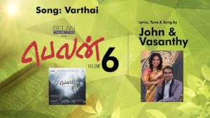 Varthai | Belan 6 | John & Vasanthy | Tamil Christian Song | Lyric Video