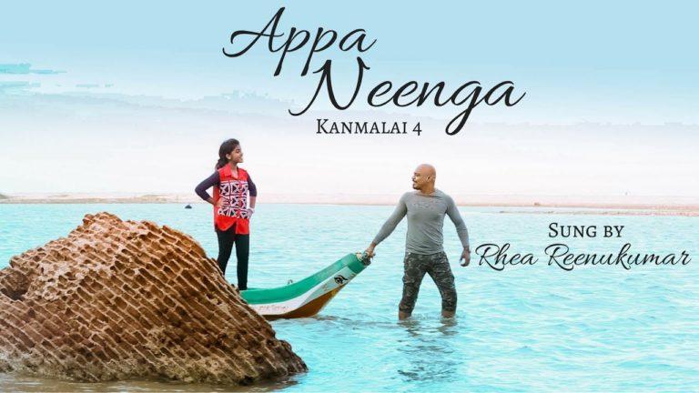 Appa Neenga |Tamil Christian Song | K4 | Rhea Reenukumar | Ps.Reenukumar