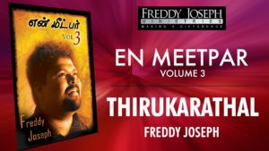 Thirukarathal – En Meetpar Vol 3 – Freddy Joseph