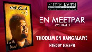 Thodum En Kangalaiye – En Meetpar Vol 3 – Freddy Joseph