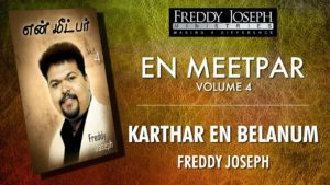 Karthar En Belanum – En Meetpar Vol 4 – Freddy Joseph