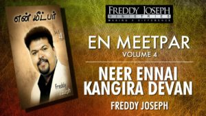 Neer Ennai Kangira Devan – En Meetpar Vol 4 – Freddy Joseph