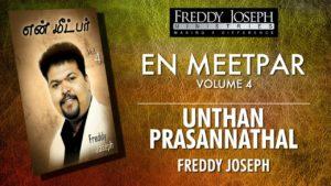Unthan Prasannathal – En Meetpar Vol 4 – Freddy Joseph