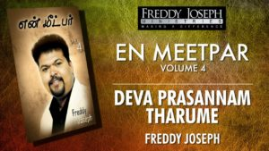 Deva Prasannam Tharume – En Meetpar Vol 4 – Freddy Joseph