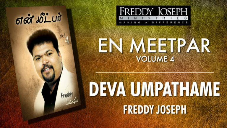 Deva Umpathame – En Meetpar Vol 4 – Freddy Joseph