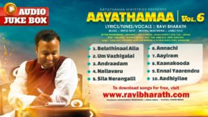 Aayathamaa Vol.6 ::: Official Audio Jukebox ::: Ravi Bharath ::: Rufus Ravi