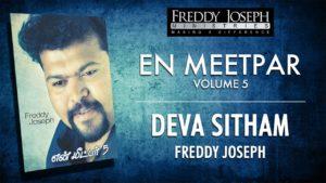 Deva Sitham En Meetpar Vol 5 – Freddy Joseph