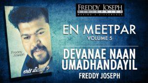 Devanae Naan Umadhandayil – En Meetpar Vol 5 – Freddy Joseph – Lyrics
