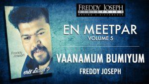 Vaanamum Bumiyum – En Meetpar Vol 5 – Freddy Joseph – Lyrics