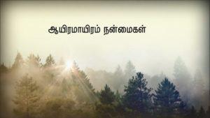 AAYIRAMAYIRAM NANMAIGAL | ஆயிரம் ஆயிரம் நன்மைகள் –  Johnsam Joyson | Tamil Christian Song