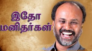 Idho Manithargal   Wesly Maxwell   Tamil Christian Songs   HD