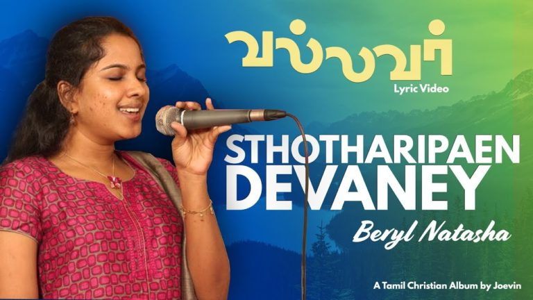 Sthotharipaen Devaney | Beryl Natasha | Vallavar | Tamil Christian Song- LYRICS