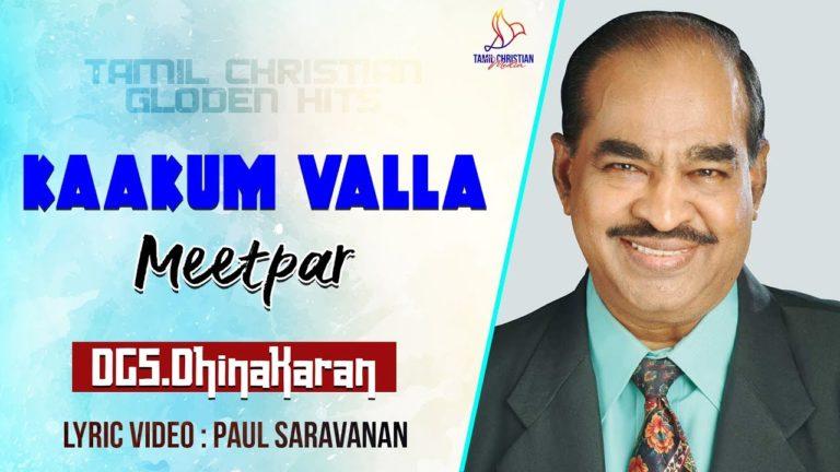 Kaakum Valla Meetpar | Tamil Christian Songs | DGS Dhinakaran