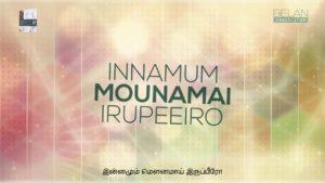 Munpola | Belan 6 | John & Vasanthy | Tamil Christian Song