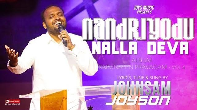 Nandriyodu Nalla Deva – நன்றியோடு நல்ல தேவா – Johnsam Joyson – Lyrics