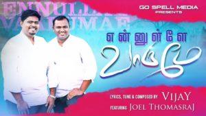 Ennullae Vaarumae I VIJAY I Featuring Pr JOEL THOMASRAJ I Tamil Christian Song