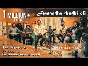 Aanantha Thuthi Oli ketkum  – Theophilus William