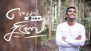 Ennakkaa Ithana Kiruba – John Jebaraj – Lyrics – Tamil Christian Songs