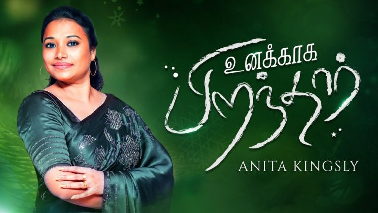 Unakaaga Pirandhaar | Anita Kingsly | New Tamil Christmas Song – Lyrics