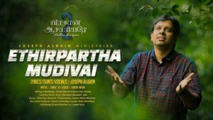 Ethirpartha Mudivai – Joseph Aldrin – Pradhana Aasariyarae Vol.2 – Lyrics