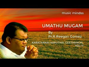 உமதுமுகம் நோக்கி – Umathu Mugam – Pr.Reegan Gomez – Lyrics – Tamil Christian Song