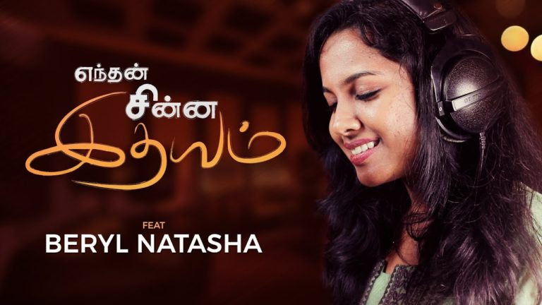 Enthan Chinna Idhayam (Ft. Beryl Natasha ) | Lyrics