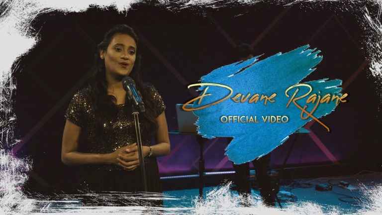 Devane Rajane | Benita Samuel – Tamil Christian Song – Lyrics