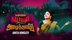 Ennai Peyar Solli Azaithavarae | Anita Kingsly – Lyrics