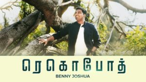Rehoboth – Neer Nallavar (ரெகொபோத் – நீர் நல்லவர்) | Benny Joshua – Lyrics