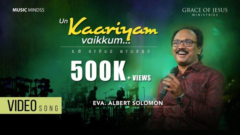 KAARIYAM VAIKKUM | EVA.ALBERT SOLOMON | MUSIC MINDSS | TAMIL CHRISTIAN SONG