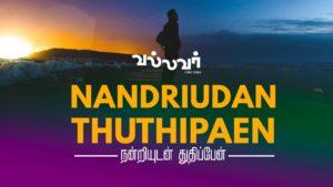 Nandriudan Thuthipaen – Joevin – Lyrics