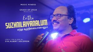 ENTHA SUZHNILAIYANALUM | Eva. ALBERT SOLOMON – Lyrics