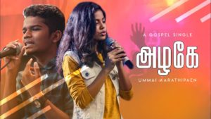 Azhagae | David Jeffrey | Praiselin Stephen – Lyrics