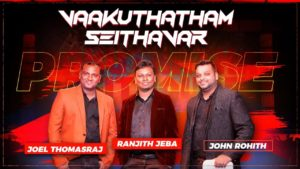 VAAKUTHATHAM SEITHAVAR | Ranjith Jeba | Joel Thomasraj | John Rohith – Lyrics