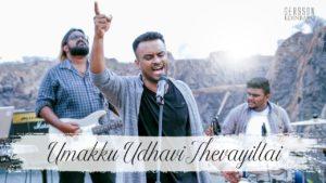 Umakku Udhavi Thevayillai – Gersson Edinbaro – Lyrics