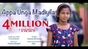 Appa Unga Madiyila – Eva.J.Daniel – Lyrics