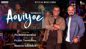 AAVIYAE – REENUKUMAR – Lyrics
