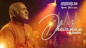 En Devanae – Jebathotta Jeyageethangal – Vol 39 – Fr.S.J. Berchmans – Lyrics