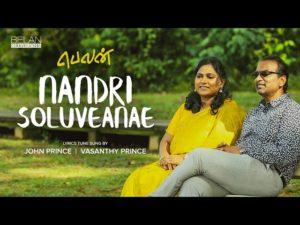 Nandri Soluveanae – Belan – John Prince and Vasanthy Prince – Lyrics