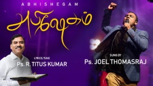 Abhishegam | Ps. Joel Thomasraj | Ps. Titus Kumar – Lyrics