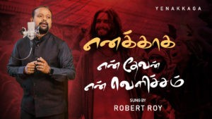Yenakkaaga – En Dhevan En Velicham – Robert Roy – Lyrics