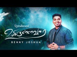 Uyirullavarai – உயிருள்ளவரை –  Benny Joshua – Lyrics
