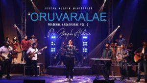Oruvaralae | ஒருவராலே | Joseph Aldrin | Pradhana Aasariyarae Vol.2 – Lyrics