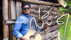 Pudhu Belan | Fenicus Joel