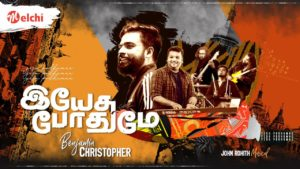 Yesu Podhumae | Benjamin Christopher | Tamil Christian song – Lyrics