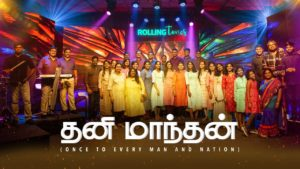 THANI MAANTHAN | Rolling Tones Choir | Tamil Hymn 2020 – Lyrics