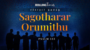 Sagotharar Orumithu | சகோதரர் ஒருமித்து | Rolling Tones Choir | Tamil Christian Gospel 2021 – Lyrics
